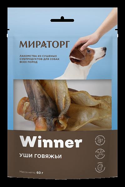 Лакомство Winner для собак Уши говяжьи