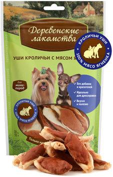 Уши кроличьи с мясом ягненка Деревенские лакомства для собак мини-пород, 55г