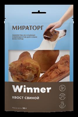 Лакомство Winner для собак Хвосты свиные
