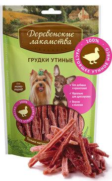 Грудки утиные Деревенские лакомства для собак мини-пород