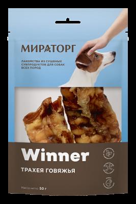 Лакомство Winner для собак Трахея говяжья