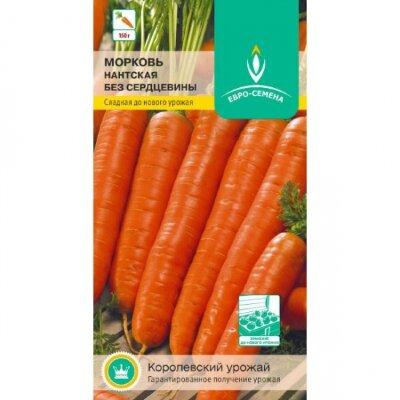 Морковь Нантская без сердцевины цв/п, 2 гр
