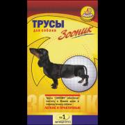 Трусы гигиенические Зооник для собак №1