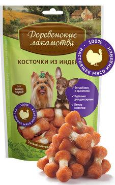 """Косточки из индейки """"Деревенские лакомства"""" для собак мини-пород, 55  гр"""
