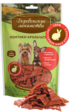 Ломтики крольчатины Деревенские лакомства для собак мини-пород, 55г