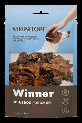 Лакомство Winner для собак Пищевод говяжий