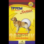 Трусы гигиенические Зооник для собак №4