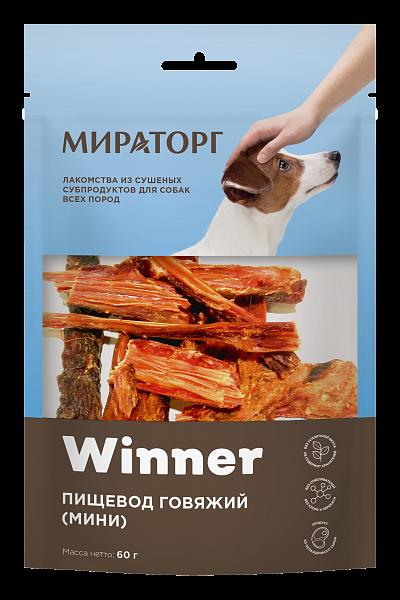 Лакомство Winner для собак Пищевод говяжий (мини)
