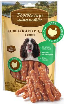 Колбаски из индейки с рисом Деревенские лакомства для собак, 85г