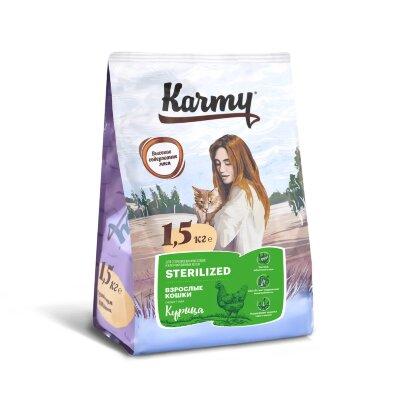 Сухой корм Karmy Sterilized для стерилизованных кошек и кастрированных котов c курицей