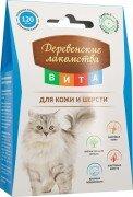 Витаминизированное лакомство для кошек Деревенские лакомства Вита для кожи и шерсти, 120 таб