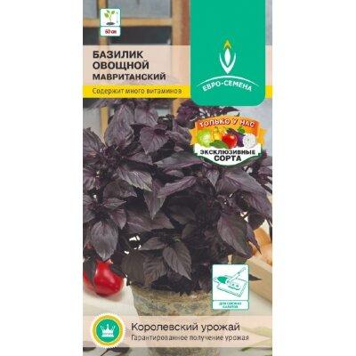 Базилик Мавританский цв/п 0,3 г., среднеспелый, фиолетовый, сильный аромат