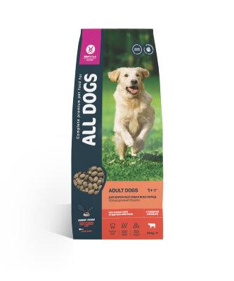 Сухой корм ALL DOGS для взрослых собак всех пород с говядиной и овощами