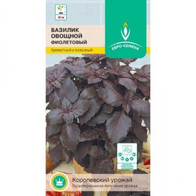 Базилик Фиолетовый цв/п 0,3 гр., среднеспелый, фиолетовистный, до 60 см, анисово-гвоздичный аромат