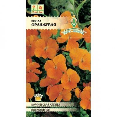 Виола Оранжевая крупноцветковая рогатая смесь цв/п 0,1 гр. многолетник