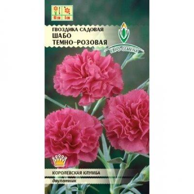 Гвоздика садовая Шабо темно-розовая цв/п 0,1 гр. двулетник