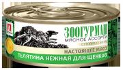 Консервы  для щенков Зоогурман Мясное ассорти телятина нежная