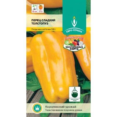 Перец Толстопуз сладкий цв/п 0,2 гр., раннеспелый, среднерослое, плоды до 300 гр., желто-оранжевые