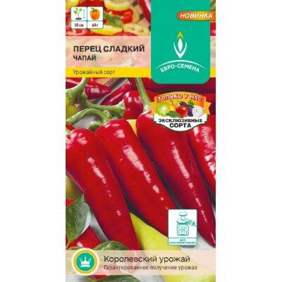 Перец Чапай сладкий цв/п 0,2 гр.