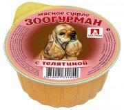 Консервы для собак Зоогурман суфле с телятиной, 100г