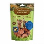 Медальоны из ягненка Деревенские лакомства для мини-пород, 55 гр