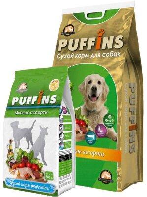 Сухой корм для собак «PUFFINS»  Мясное ассорти