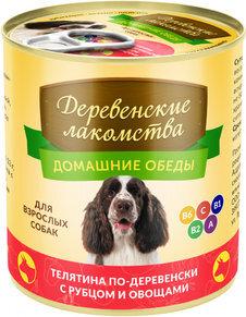Консервированный корм для собак Деревенские лакомства Домашние обеды: телятина по-деревенски с рубцом и овощами, 240г