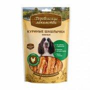 Куриные шашлычки Деревенские лакомства нежные для собак, 90г