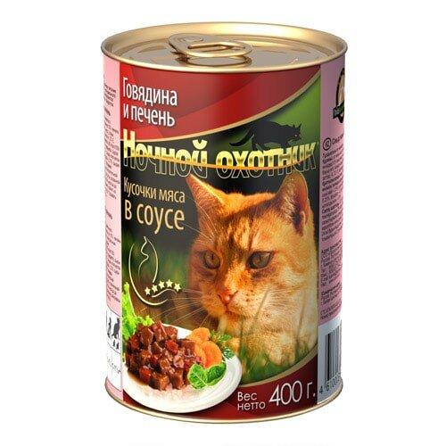 Консервированный корм для кошек Ночной охотник Мясные кусочки в соусе - Говядина и печень, 400г