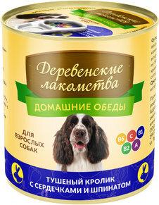 Консервированный корм для собак Деревенские лакомства Домашние обеды: тушёный кролик с сердечками и шпинатом, 240г