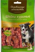 Шейки куриные Деревенские лакомства традиционные для собак, 60г