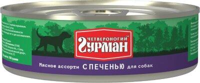 Консервы для собак Четвероногий Гурман Мясное Ассорти с печенью, 100г
