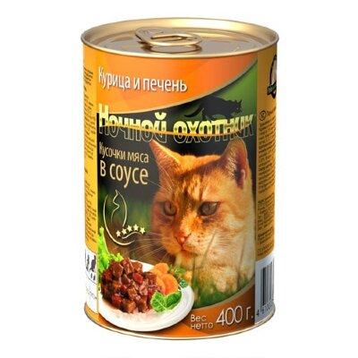 Консервированный корм для кошек Ночной охотник Мясные кусочки в соусе -  Курица и печень, 400г