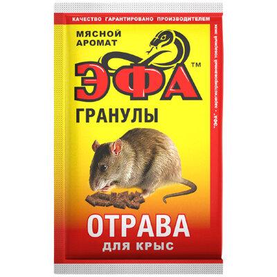 Эфа гранулы против крыс мясной аромат 50г