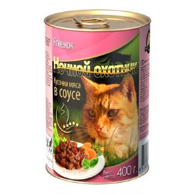 Консервированный корм для кошек Ночной охотник Мясные кусочки в соусе -  Ягненок, 400г