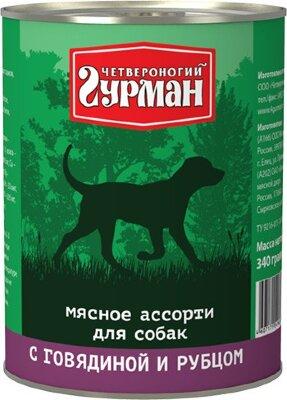 Консервы для собак Четвероногий Гурман Мясное Ассорти с говядиной и рубцом