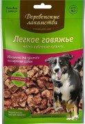 Легкое говяжье Деревенские лакомства традиционные, мелкое, для собак, 30г