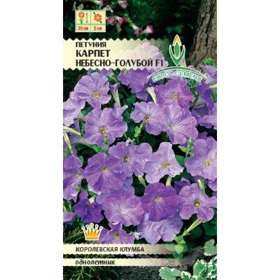 Петуния Карпет небесно-голубой  F1 многоцветковая цв/п 10 шт.однолетник