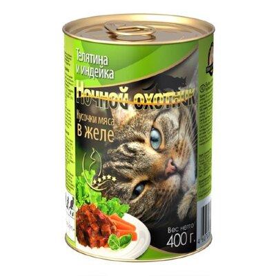 Консервированный корм для кошек Ночной охотник Мясные кусочки в желе - Телятина и индейка, 400г