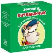 Витаминчик ЗООМИР для укрепления зубов грызунов (50 таблеток)