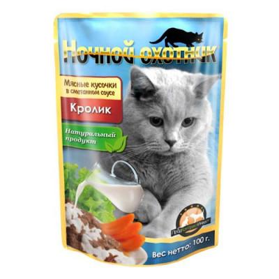 Консервированный корм для кошек Ночной охотник Мясные кусочки в сметанном соусе - Кролик, 100г