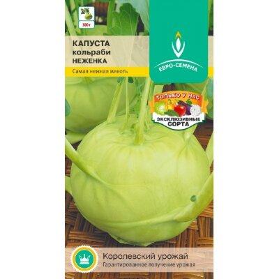 Капуста Неженка кольраби цв/п 0,3 гр., раннеспелый, желтовато-зелёная, для хранения
