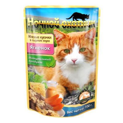Консервированный корм для кошек Ночной охотник Мясные кусочки в сырном соусе - Ягненок, 100г