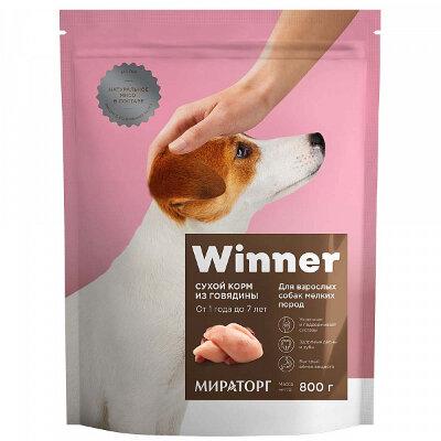 Сухой корм Winner полнорационный для собак мелких пород из говядины