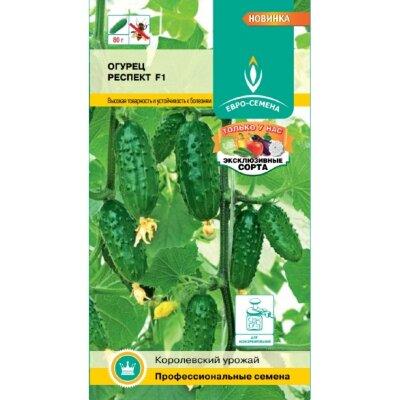 Огурец Респект F1 цв/п 0,3 г партенокарп. высокая урожайность и устойчивасть к болезням