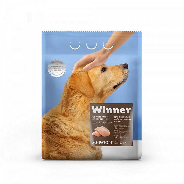 Сухой корм Winner полнорационный для собак крупных пород из курицы