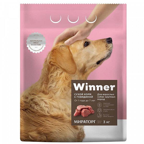 Сухой корм Winner полнорационный для собак крупных пород из говядины