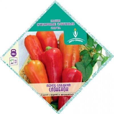 Перец Слоненок сладкий цв/п 0,3 г, среднеспелый, среднерослое, плоды хоботовидные, красные