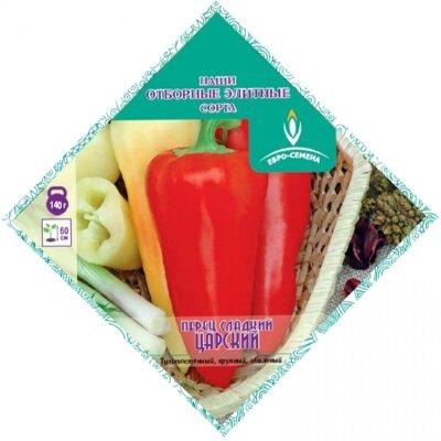 Перец Царский сладкий цв/п 0,3 г, среднеранний, низкорослое, плоды конусовидные, красные